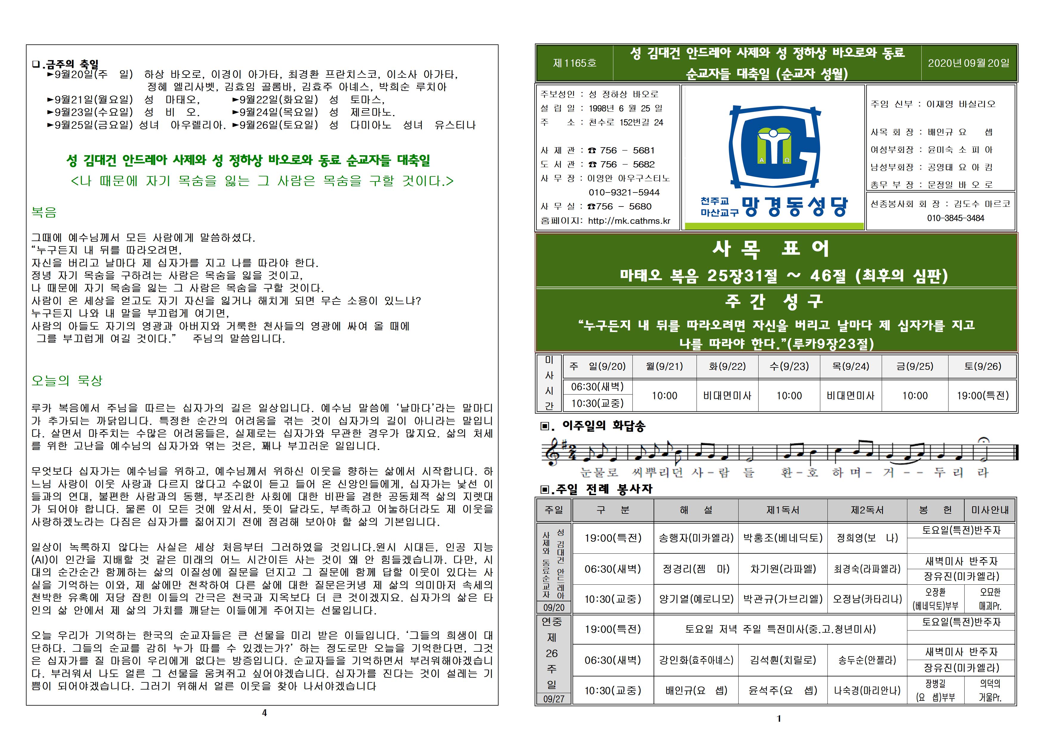 성 김대건 안드레아 사제와 성 정하상 바오로와 동료 순교자들 대축일(순교자 성월) 001.png