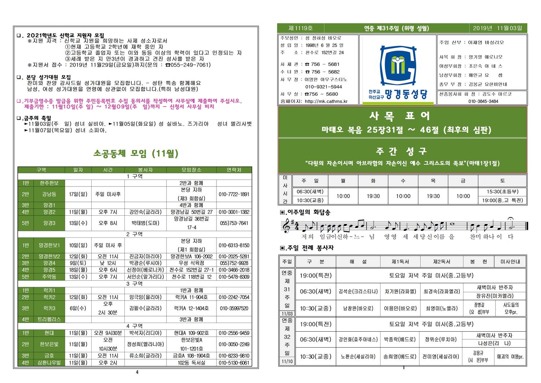 연중 제31주일(위령 성월)001.png